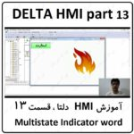آموزش HMI دلتا ، 13 ، Multistate Indicator word