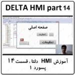آموزش HMI دلتا ، 14 ، پسورد 1