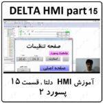 آموزش HMI دلتا ، 15 ، پسورد 2