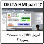 آموزش HMI دلتا ، 17 ، پسورد 4