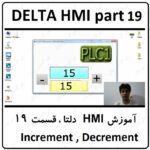 آموزش HMI دلتا ، 19 ، Increment , Decrement