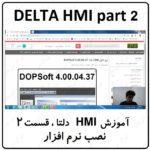 آموزش HMI دلتا ،2، نصب نرم افزار