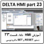 آموزش HMI دلتا ، 23 ، Set و Reset ماکرو