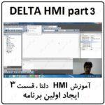 آموزش HMI دلتا ، 3 ، ایجاد اولین برنامه