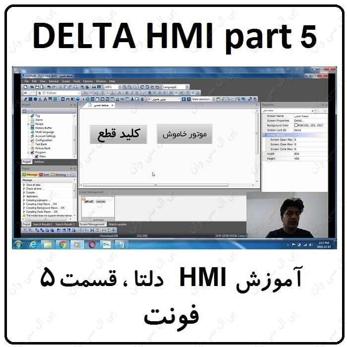 آموزش HMI دلتا ، 5 ، فونت