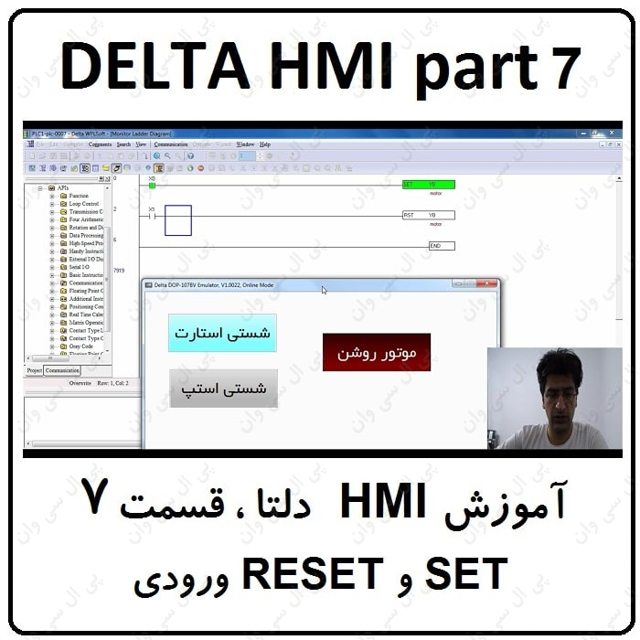 آموزش HMI دلتا ، 7 ، ست و ریست ورودی