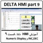 آموزش HMI دلتا ،9، Numeric Display و INC,DEC