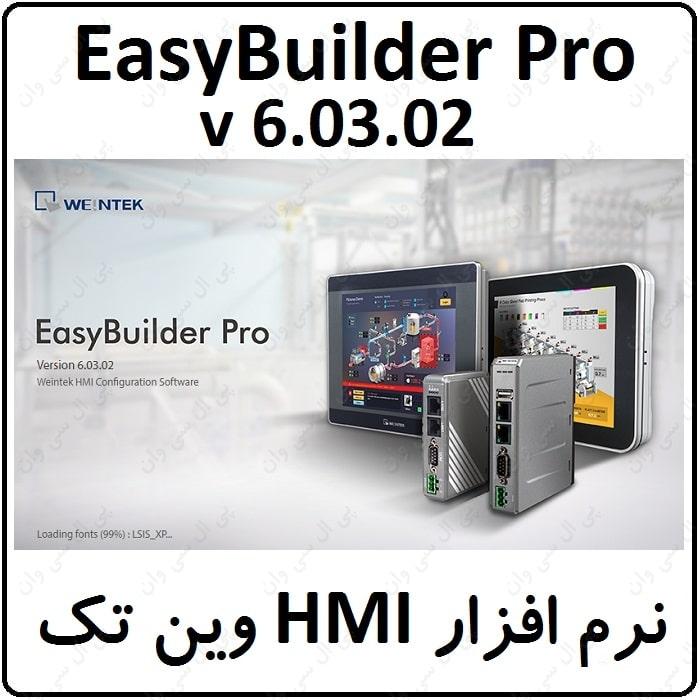 نرم افزار EasyBuilder Pro v6.03.02