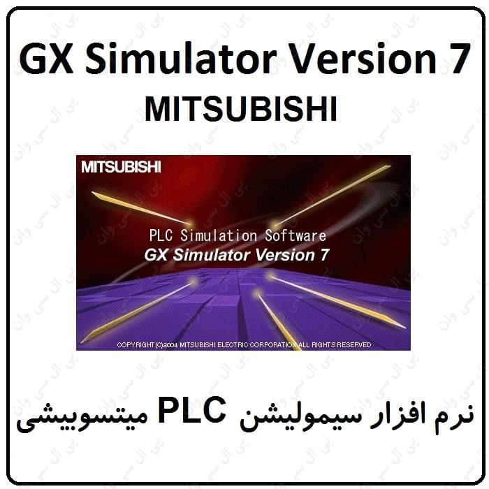 نرم افزار GX Simulator v7