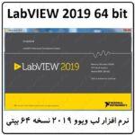 نرم افزار Labview 2019 نسخه 64 بیتی