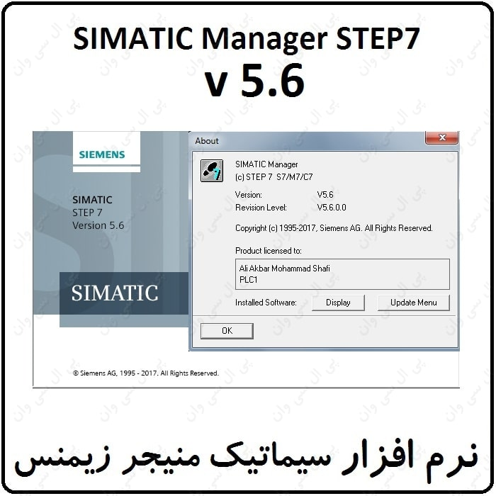 نرم افزار SIMATIC Manager STEP7 v5.6