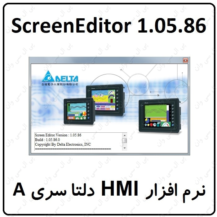 نرم افزار HMI دلتا ScreenEditor 1.05.86 سری A