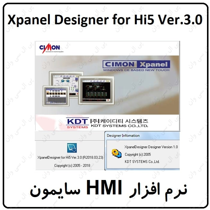 نرم افزار HMI سایمون Xpanel Designer for Hi5 Ver.3.0