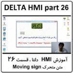 آموزش HMI دلتا ، 26 ، Moving sign