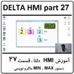 آموزش HMI دلتا ، 27 ، min,max ماکرو