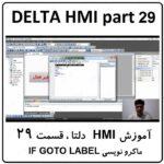 آموزش HMI دلتا ، 29 ، IF GOTO LABEL