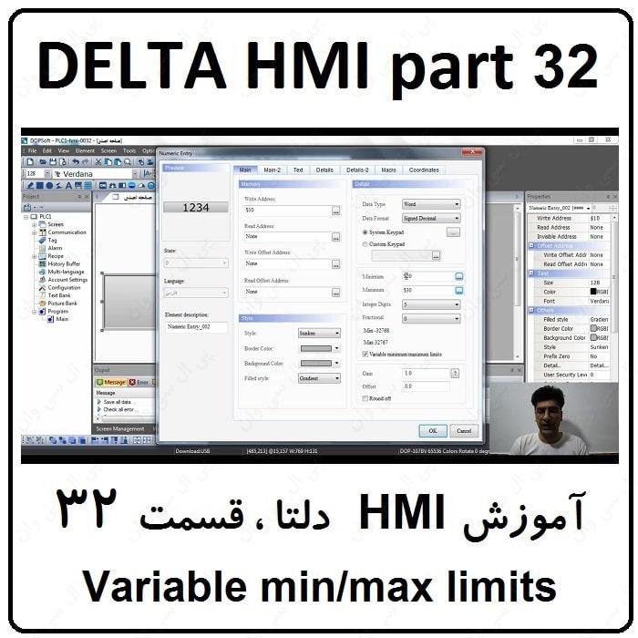 آموزش HMI دلتا ، 32 ، Variable min/max limits