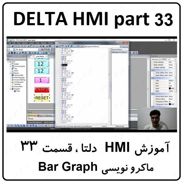 آموزش HMI دلتا ، 33 ، Bar Graph