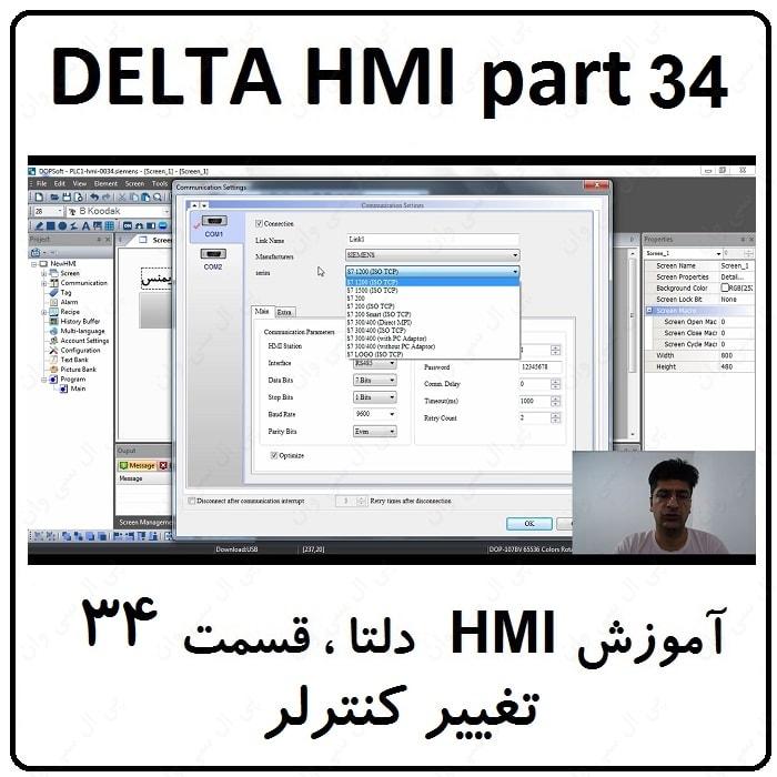 آموزش HMI دلتا ، 34 ، تغییر کنترلر