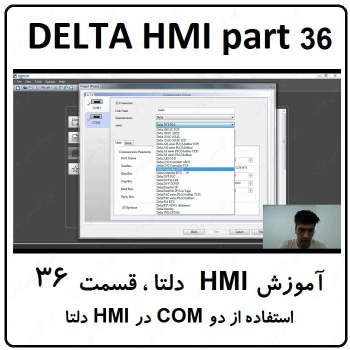 آموزش HMI دلتا ، 36 ، دو com در HMI