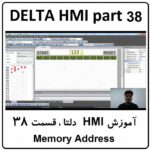 آموزش HMI دلتا ، 38 ، Memory Address