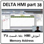 آموزش HMI دلتا ، 38 ، Memory Address