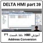 آموزش HMI دلتا ، 39 ، Address Conversion