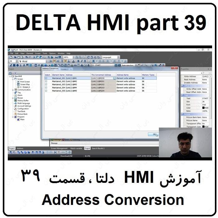 آموزش HMI دلتا ، 39 ، Address Conversion