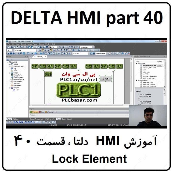 آموزش HMI دلتا ، 40 ، Lock Element