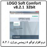 نرم افزار LOGO Soft Comfort v8.2.1 زیمنس 32 بیتی