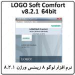 نرم افزار LOGO Soft Comfort v8.2.1 زیمنس 64 بیتی