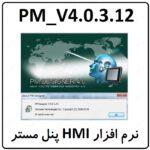 نرم افزار PM Designer V4.0.3.12 سرمیت