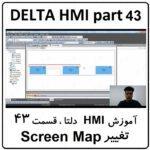 آموزش HMI دلتا ، 43 ، Screen Map تغییر
