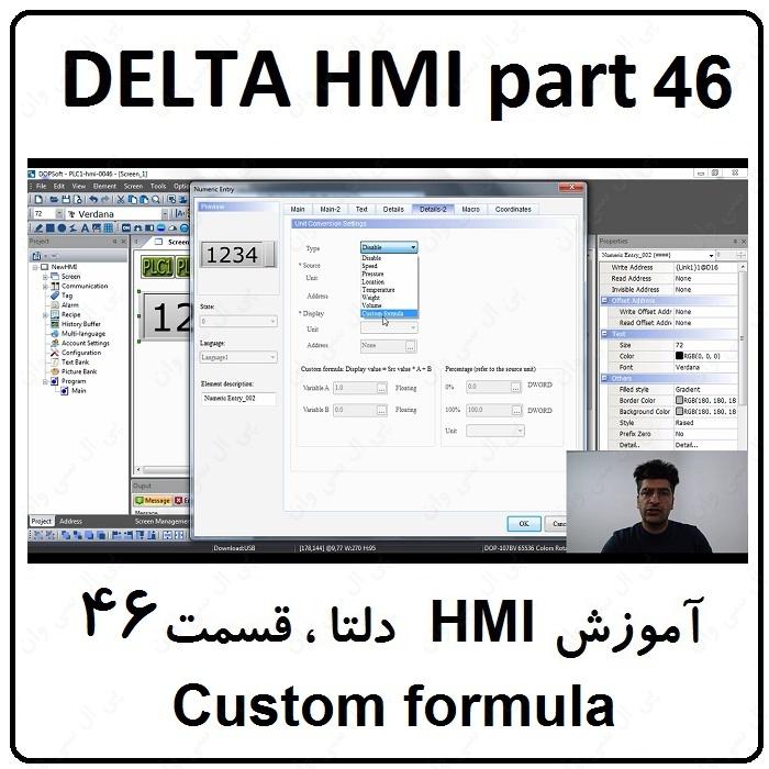 آموزش HMI دلتا ، 46 ، Custom formule