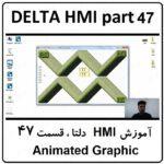 آموزش HMI دلتا ، 47 ، Animated Graphic