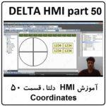 آموزش HMI دلتا ، 50 ، Coordinates