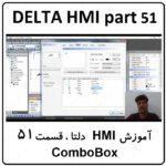 آموزش HMI دلتا ، 51 ، ComboBox