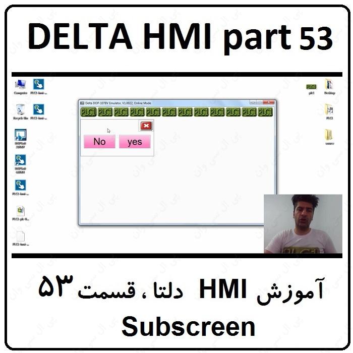 آموزش HMI دلتا ، 53 ، Subscreen