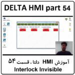 آموزش HMI دلتا ، 54 ، Interlock Invisible