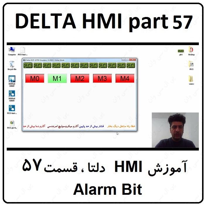 آموزش HMI دلتا ، 57 ، Alarm Bit
