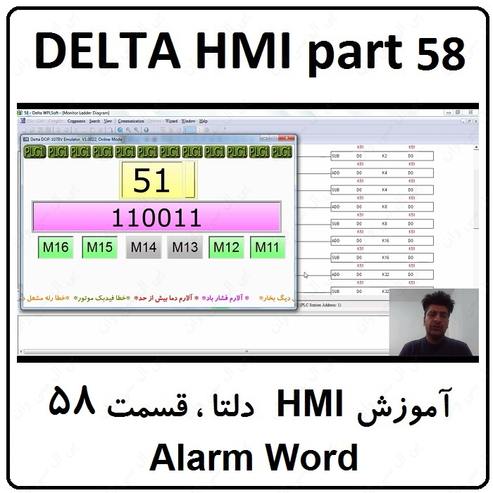 آموزش HMI دلتا ، 58 ، Alarm Word