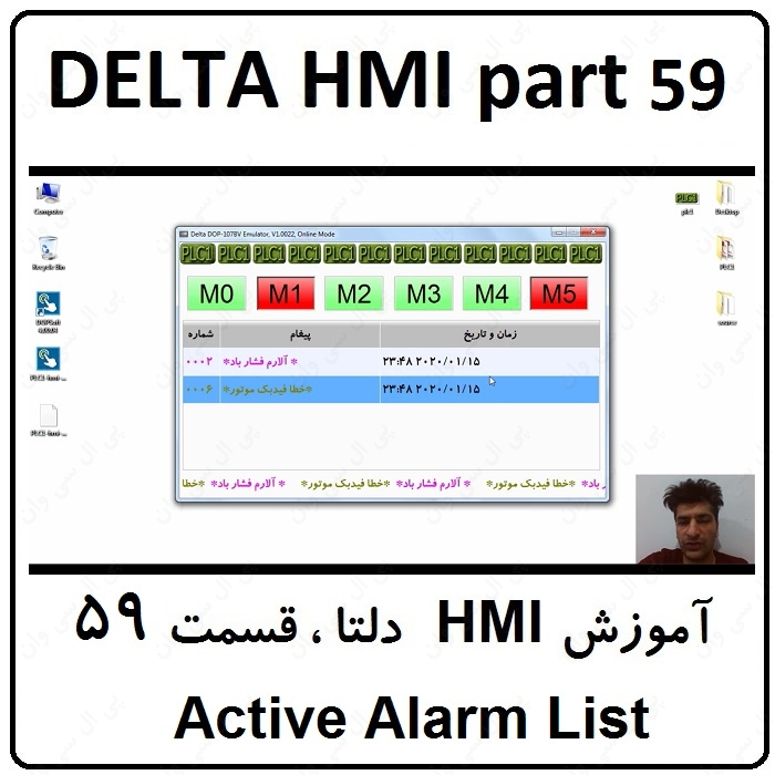 آموزش HMI دلتا ، 59 ، Active Alarm List