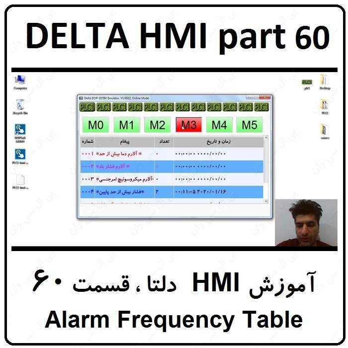 آموزش HMI دلتا ، 60 ، Alarm Frequency Table