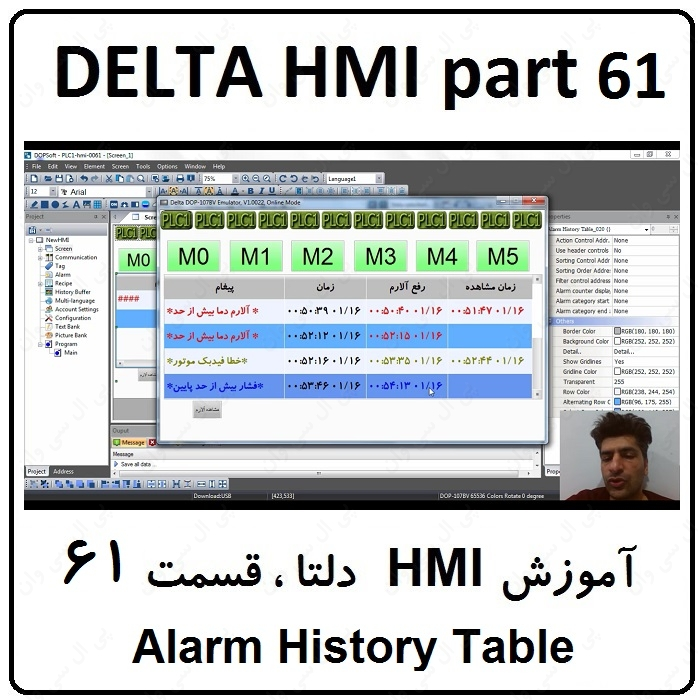 آموزش HMI دلتا ، 61 ، Alarm History Table