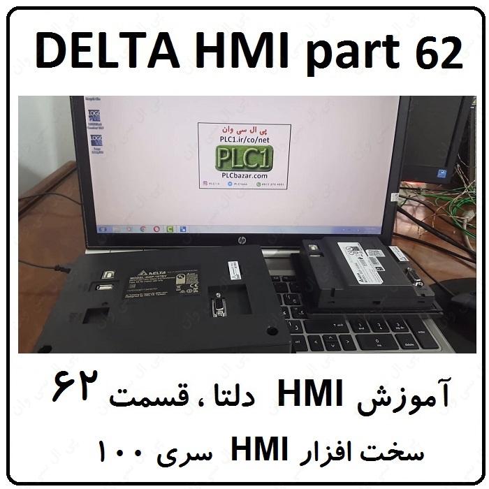آموزش HMI دلتا ، 62 ، Hardware