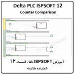 آموزش پی ال سی دلتا ،ISPSOFT 12 ، شمارنده مقایسه