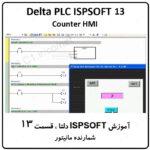 آموزش پی ال سی دلتا ،ISPSOFT 13 ، شمارنده مانیتور
