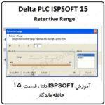 آموزش پی ال سی دلتا ،ISPSOFT 15 ، حافظه ماندگار