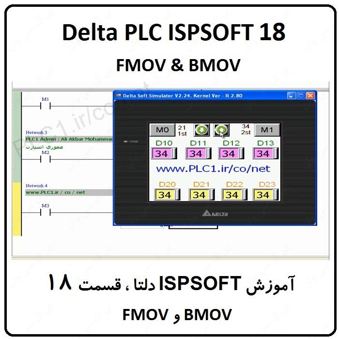 آموزش پی ال سی دلتا ISPSOFT18 BMOV FMOV