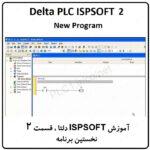 آموزش پی ال سی دلتا ،ISPSOFT 2 ، نخستین برنامه
